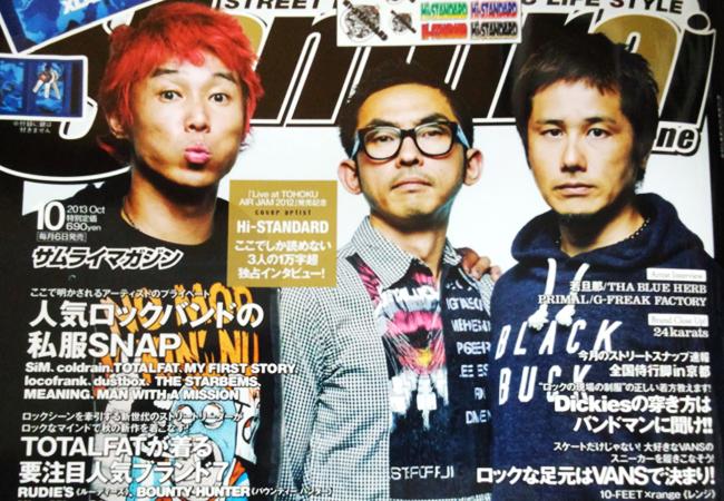 1310Samurai.jpg