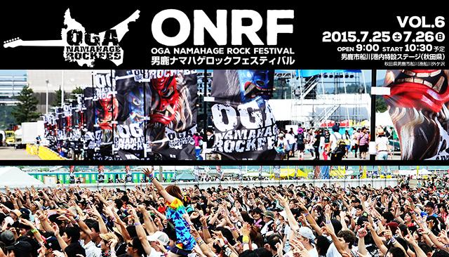 ONRF.jpg