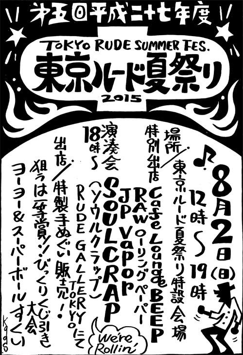 2015夏祭り.jpg