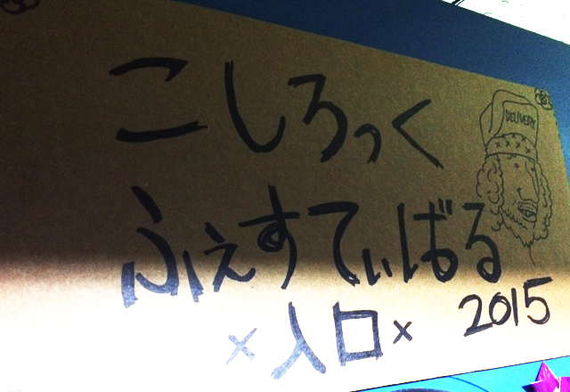 KOSHIROCK03.jpg