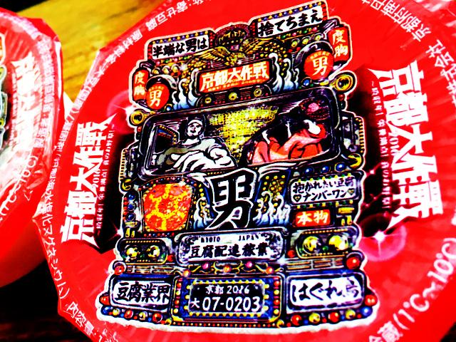 KYOTO_12.JPG