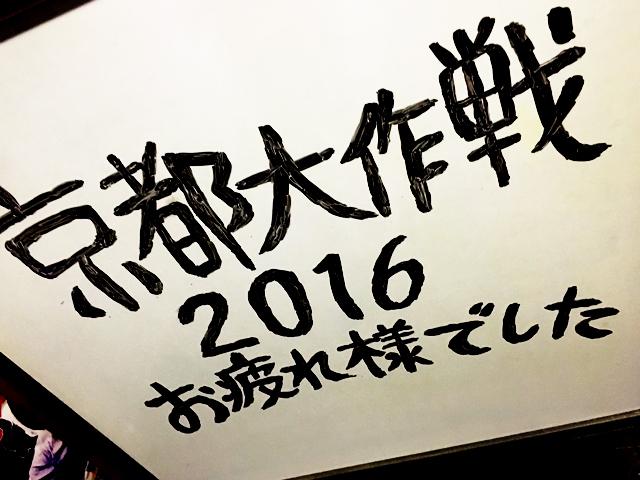 KYOTO_35.JPG