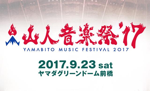 山人音楽祭.jpg