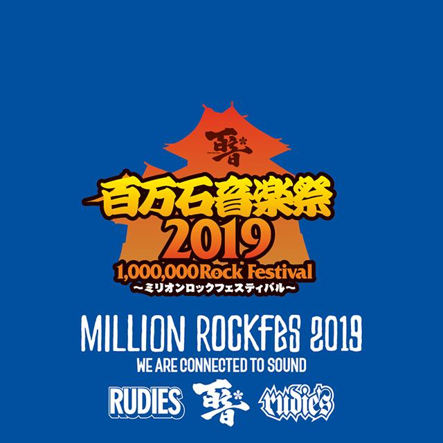 MILLION ROCKFES2019.jpg
