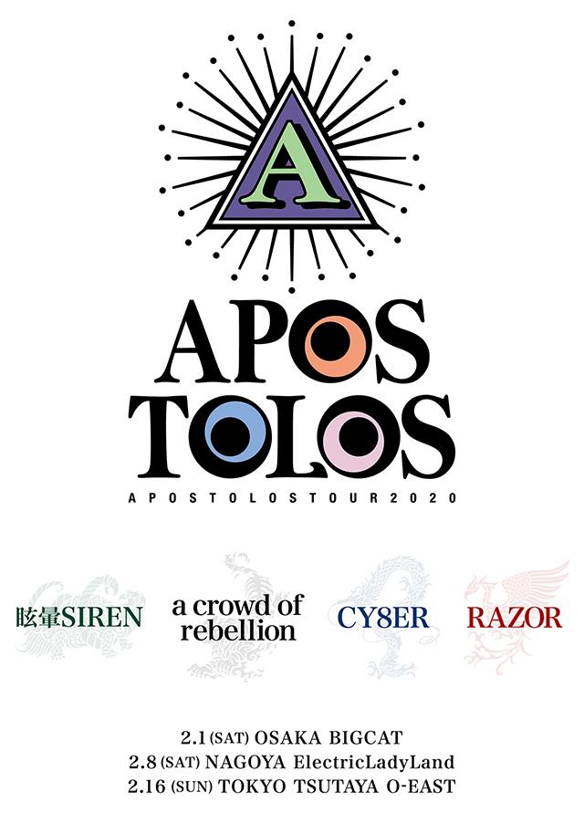 APOSTOLOS_flier_fix02.jpg